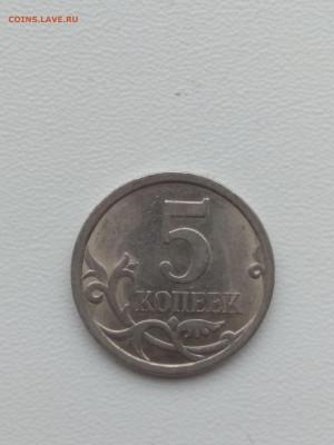5 копеек 2008 сп, шт 5.21 - IMG_20200217_122327