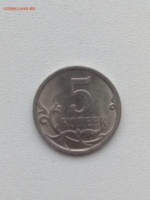 5 копеек 2008 сп, шт 5.21 - IMG_20200217_122318