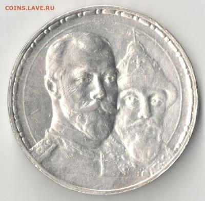 Россия 1 рубль, 1913 300 лет династии Романовых - 1 рубль 1913 Романов
