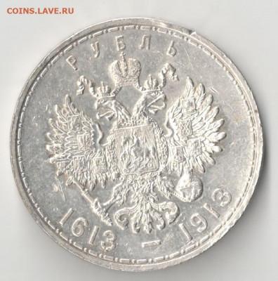 Россия 1 рубль, 1913 300 лет династии Романовых - 1 рубль 1913 Романов а