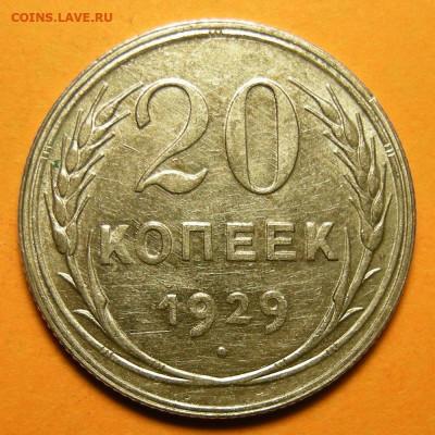 20 копеек 1929, кладовая -- до 23.02.20. 22:00 мск. - 20-29 (р).JPG