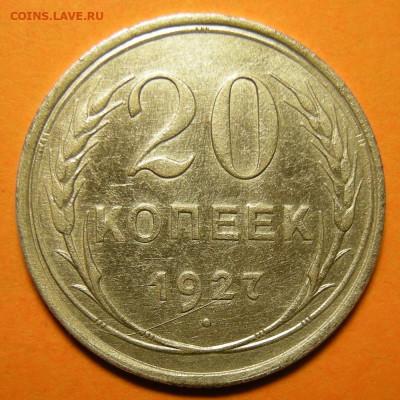 20 копеек 1927, кладовая -- до 23.02.20. 22:00 мск. - 20-27 р.JPG