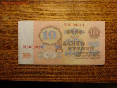 10 рублей ЗАМЕЩЕНИЯ ЯК и 10 р Тм До 18.02 - DSC08074.JPG
