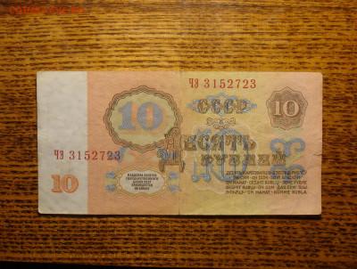 10 рублей ЗАМЕЩЕНИЯ ЯК и 10 р Тм До 18.02 - DSC08080.JPG