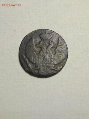 1 грош 1836г. Российской Империи - IMG_20200217_043013