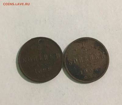Оценка предпродажа монеты разные - 51C9E4E9-2630-4347-B547-F1F65C5ADC35