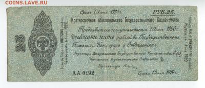 Краткосрочное обязательство, 25 руб. Омск, июнь до 23.02.20 - 25