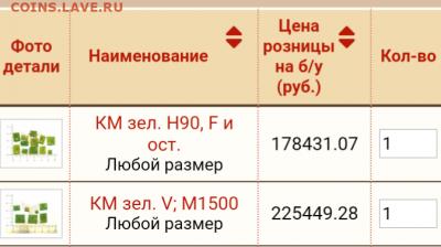 Инвестиции в монеты! - IMG_20200219_163319