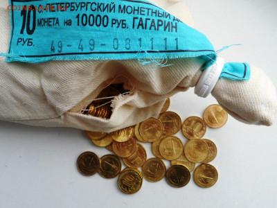 10р. 2011г. 50 лет полета в космос (Гагарин) до 22:00 25.02 - DSCN4068.JPG