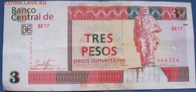 Куба 20 и 10 песо - IMG_6968 (2).JPG