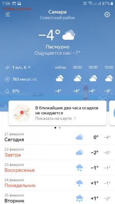 делает - прямо сейчас !!! - Screenshot_20200221-075605_Weather