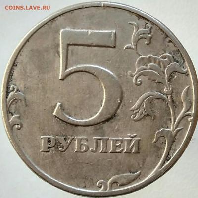 5 рублей 1997 спмд (покрытие монеты,оголенный гурт) - IMG_20200221_131135