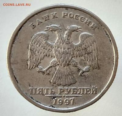 5 рублей 1997 спмд (покрытие монеты,оголенный гурт) - IMG_20200221_130852