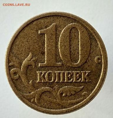10 копеек 2005 м покрытие монеты... - IMG_20200221_130016