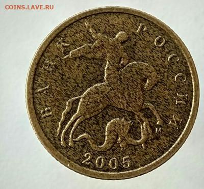 10 копеек 2005 м покрытие монеты... - IMG_20200221_130058