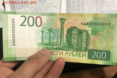 Россиянин продал 200-рублевую купюру коллекционеру за 15тр - pic_8e4e7641025c55feefcac43f6bc885a2