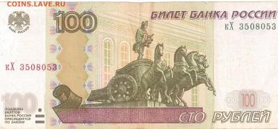 Радары,красивые и редкие номера! - 100 рублей РАДАР1