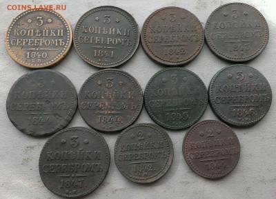 3 коп серебомь 1840-1847г.до 6.03.2020г в 22:00 по мск - IMAG8754_1