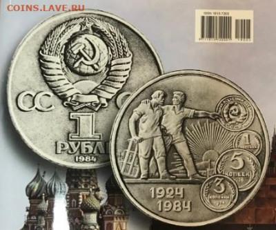 Пробные монеты СССР - 1 рубль
