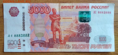 Радары,красивые и редкие номера! - 5000 рублей аверс