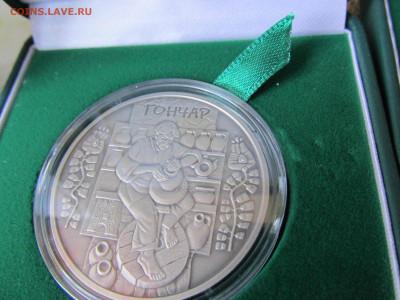 Серебро Белоруссии, Польши, Украины и др. на золотые монеты. - IMG_4842.JPG
