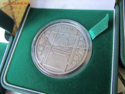Серебро Белоруссии, Польши, Украины и др. на золотые монеты. - IMG_4839.JPG