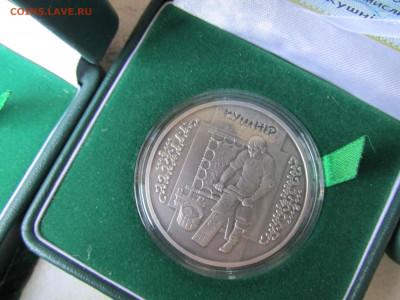 Серебро Белоруссии, Польши, Украины и др. на золотые монеты. - IMG_4838.JPG