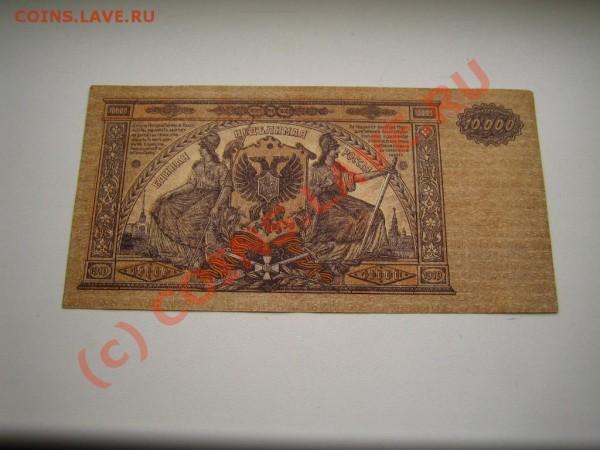 стоит ли эта бумажка что нибудь? - 10000 1919