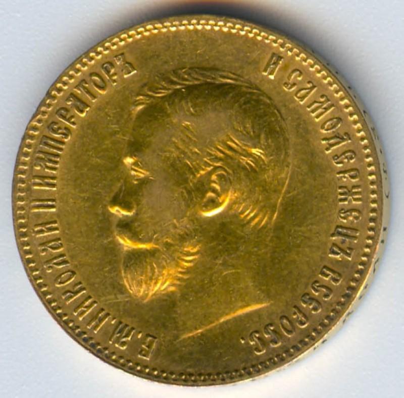 15 рублей 1897 - 384703282_1