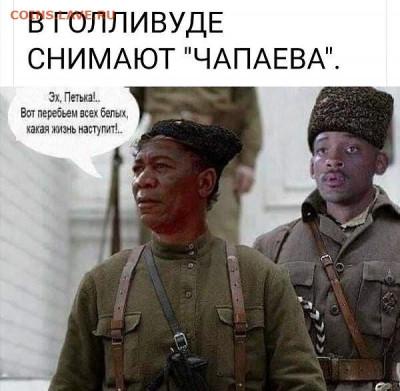 юмор - Чапаев