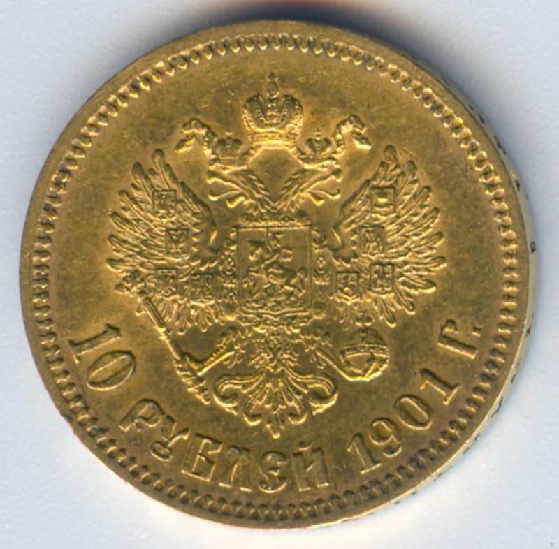 15 рублей 1897 - 384703282
