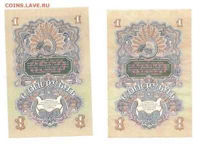 рубль 1947 и 1947 (1957)                    до 04.03 - 111 040
