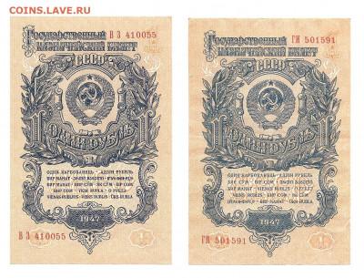 рубль 1947 и 1947 (1957)                    до 04.03 - 111 039