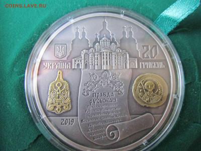 Серебро Белоруссии, Польши, Украины и др. на золотые монеты. - IMG_4853.JPG