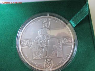 Серебро Белоруссии, Польши, Украины и др. на золотые монеты. - IMG_4850.JPG