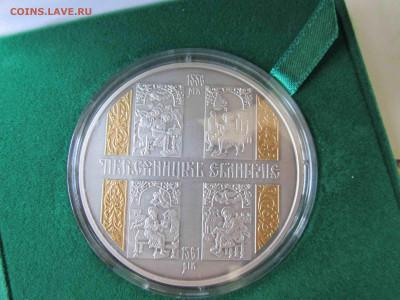 Серебро Белоруссии, Польши, Украины и др. на золотые монеты. - IMG_4849.JPG