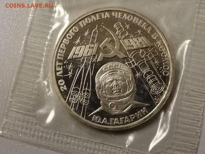 """1р 1981г Гагарин""""Н"""" пруф запайка, до 09.03 - СГ Гагарин-1"""