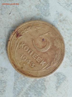 Монета 5 копеек 1943 Спец чекана - IMG-20257846dcfa5b5ebe48a58125e07a82-V