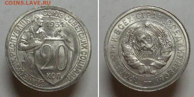 20 копеек 1931 (штемпельный UNC). Возможный грейд? - 20kop1931-unc