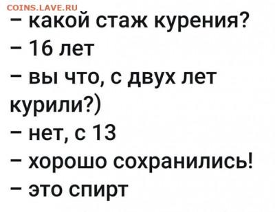 юмор - i (46)