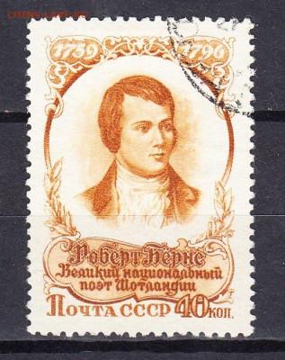 СССР 1956 Бернс 1м до 10 03 - 417
