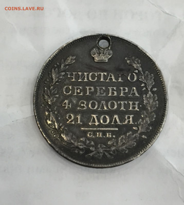 Рубль 1870 год, Рубль 1828 год. Одним лотом. - A7BBD74A-7C65-492C-B40A-E377DBEA8DEC