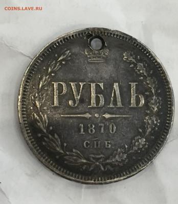 Рубль 1870 год, Рубль 1828 год. Одним лотом. - B8C7B0AE-7F4E-4F22-B1C2-7B62FB29806E