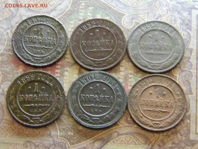 1 копейка 1882,1892,1895,1899,1901,1912 до 6.03 в 22.00 - Изображение 7766