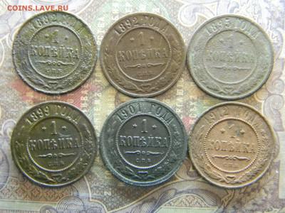 1 копейка 1882,1892,1895,1899,1901,1912 до 6.03 в 22.00 - Изображение 7765