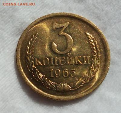 3 КОПЕЙКИ 1965г мешок, яркий UNC с 200 до 07.03.20 - IMG_20200305_155758