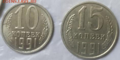 10 и 15 копеек 1991 без букв определение подлинности - RADam57mdXE