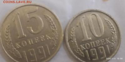10 и 15 копеек 1991 без букв определение подлинности - -TK8Ahq4fC4