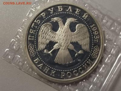 5р 1993г Троице-Сергиева лавра пруф запайка, до 12.03 - О Лавра-2