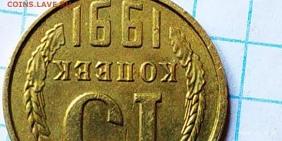 10 и 15 копеек 1991 без букв определение подлинности - jR36BHoGK2Y